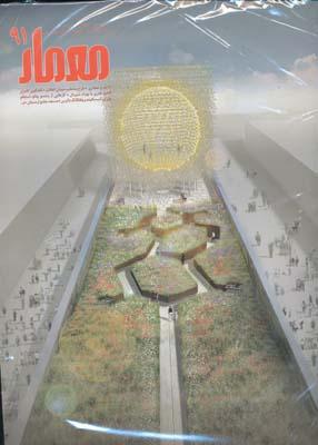مجله معمار 91