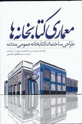 معماري كتابخانه ها - طراحي ساختمان كتابخانه عمومي مدرن
