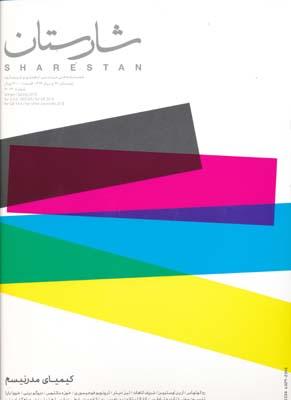 مجله شارستان 42.43