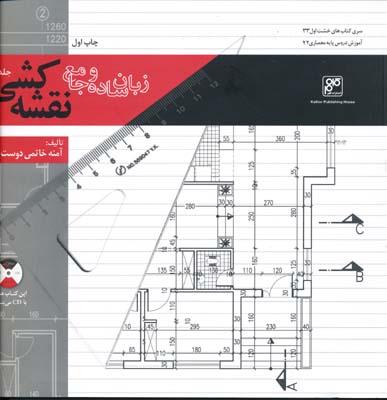 زبان ساده و جامع نقشه كشي - جلد 1