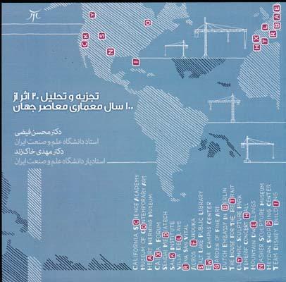 تجزيه و تحليل 20 اثر از 100 سال معماري معاصر جهان