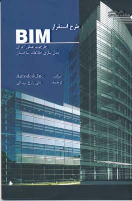 طرح استقرار BIM چارچوب عملي اجراي مدل سازي اطلاعات