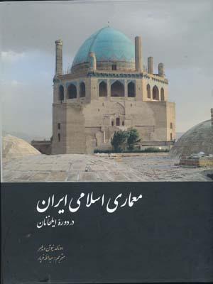معماري اسلامي ايران در دوره ايلخانان