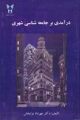 درآمدي بر جامعه شناسي شهري