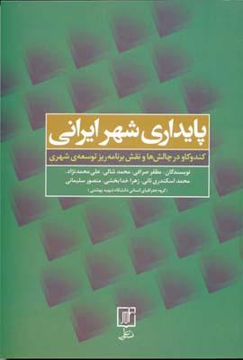 پايداري شهر ايراني
