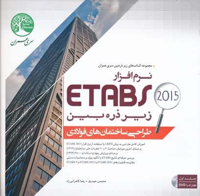 نرم افزار etabs 2015 زير ذره بين - طراحي ساختمان هاي فولادي ج 1 - سري عمران