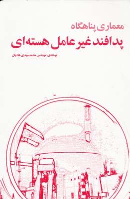 پدافند غير عامل هسته اي - معماري پناهگاه