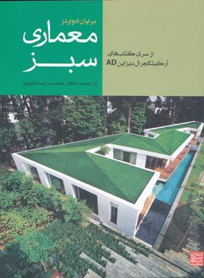 معماري سبز - برايان ادواردز