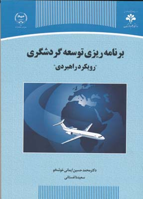 برنامه ريزي توسعه گردشگري - رويكرد راهبردي