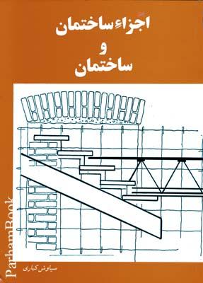 اجزاء ساختمان و ساختمان