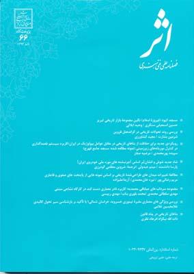 مجله اثر 66