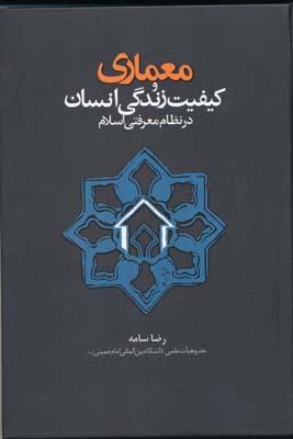 معماري و كيفيت زندگي انسان در نظام معرفتي اسلام