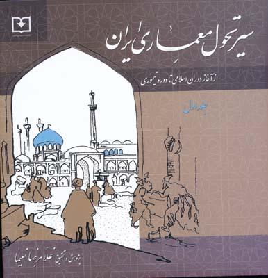 سير تحول معماري ايران - جلد اول