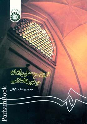 تاريخ هنر معماري ايران در دوره اسلامي چ جديد