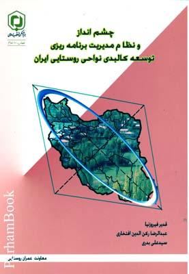 چشم انداز و نظام مديريت برنامه ريزي توسعه كالبدي نواحي روستايي ايران