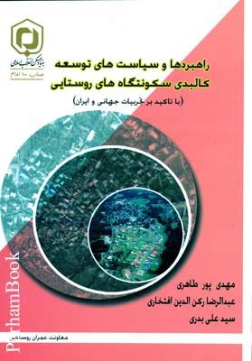 راهبردها و سياست هاي توسعه كالبدي سكونتگاه هاي روستايي