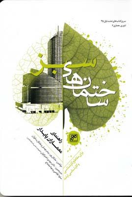 ساختمان هاي سبز راهنماي معماران پايدار