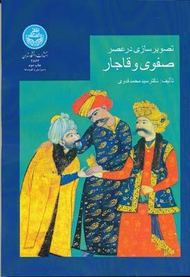 تصويرسازي در عصر صفوي و قاجار
