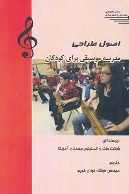 اصول طراحي مدرسه موسيقي براي كودكان