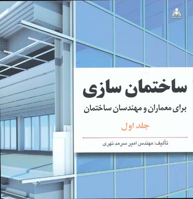ساختمان سازي براي معماران و مهندسان ساختمان 2جلدي