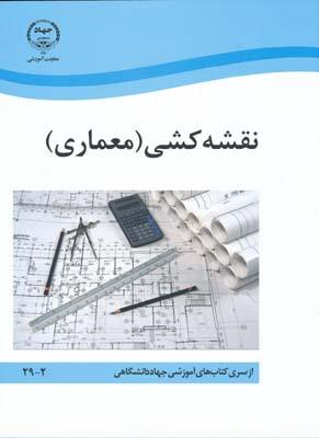 نقشه كشي (معماري)