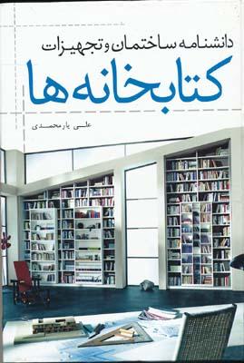 دانشنامه ساختمان و تجهيزات كتابخانه ها