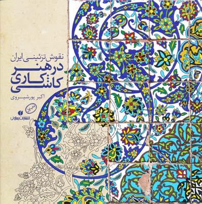 نقوش تزئيني ايران در هنر كاشي كاري