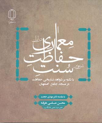 شرحي بر سنت و حفاظت معماري در ايران