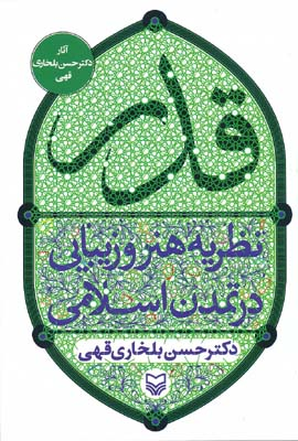 قدر نظريه هنر و زيبايي در تمدن اسلامي