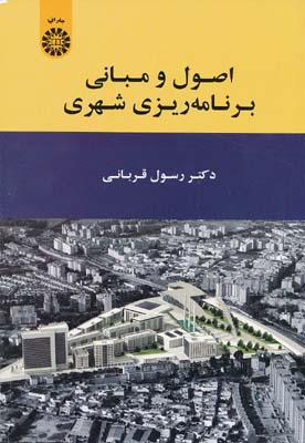 اصول و مباني برنامه ريزي شهري - رسول قرباني
