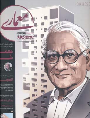 مجله همشهري معماري 30