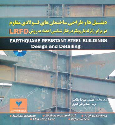 ديتيل ها و طراحي ساختمان هاي فولادي مقاوم در برابر زلزله به روش lrfd