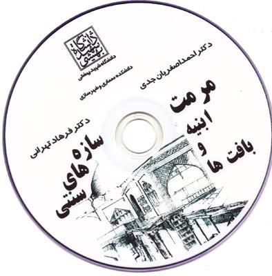 cd مرمت ابنيه و بافت هاي سازه هاي سنتي