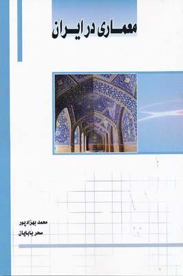 معماري در ايران