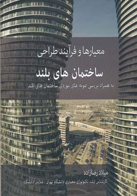 معيارها و فرآيند طراحي ساختمان هاي بلند