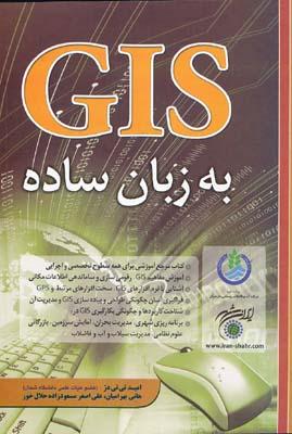 GIS به زبان ساده