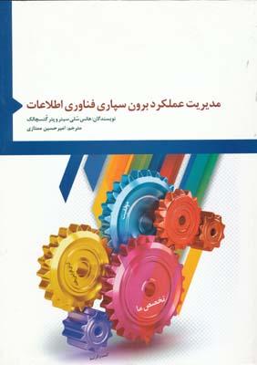 مديريت عملكرد برون سپاري فناوري اطلاعات