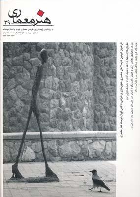 فصلنامه هنر معماري 39