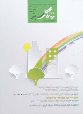 ماهنامه زندگي سبز4.5)