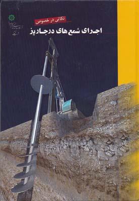 نكاتي در خصوص اجراي شمع هاي در جاريز همراه با پيوست