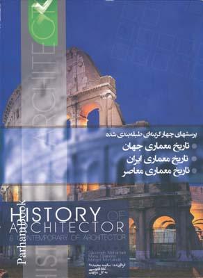 تست ارشد تاريخ معماري جهان .ايران .معاصر