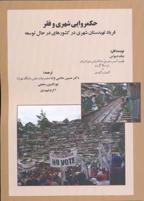 حكمروايي شهري و فقر فرياد تهيدستان شهري در كشورهاي در حال توسعه