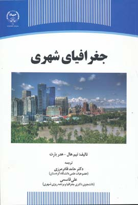 جغرافياي شهري حامد قادرمرزي