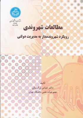 مطالعات شهروندي رويكرد شهروندمدار به مديريت دولتي