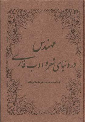 مهندس در دنياي شعر و ادب فارسي