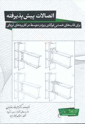 اتصالات پيش پذيرفته براي قاب هاي خمشي فولادي ويژه و متوسط
