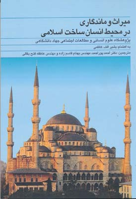 ميراث و ماندگاري در محيط انسان ساخت اسلامي
