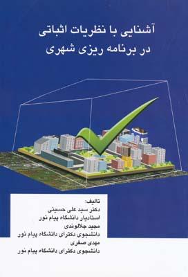 آشنايي با نظريات اثباتي در برنامه ريزي شهري