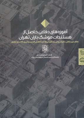 آموزه هاي دفاعي حاصل از مستندات موشك باران تهران