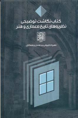 كتاب نگاشت توضيحي نظريه هاي تاريخ معماري و هنر
